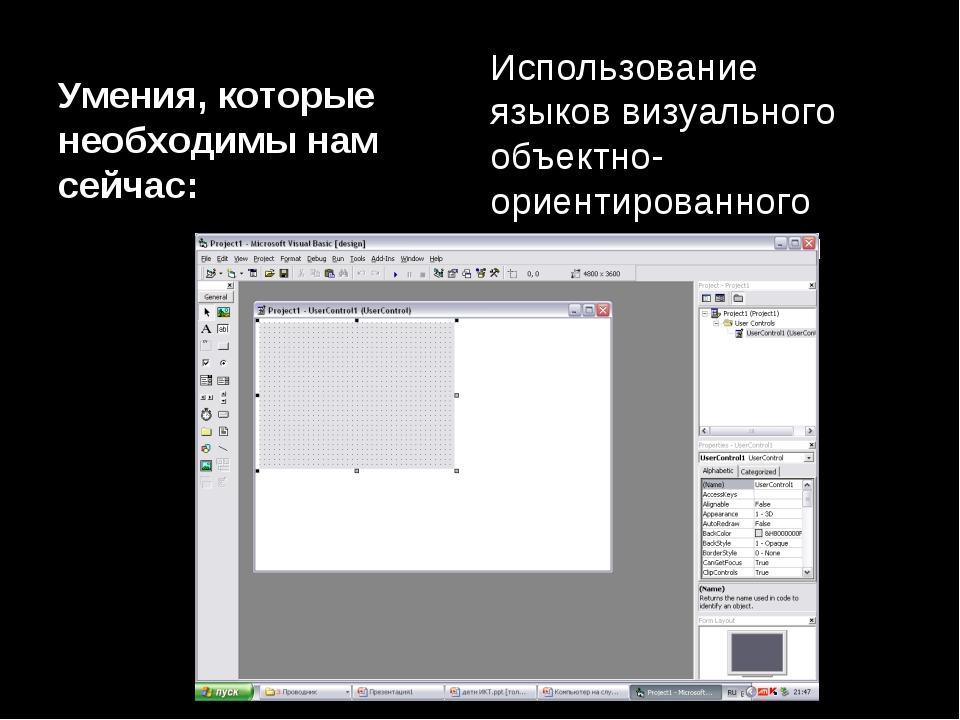 Умения, которые необходимы нам сейчас: Использование языков визуального объек...