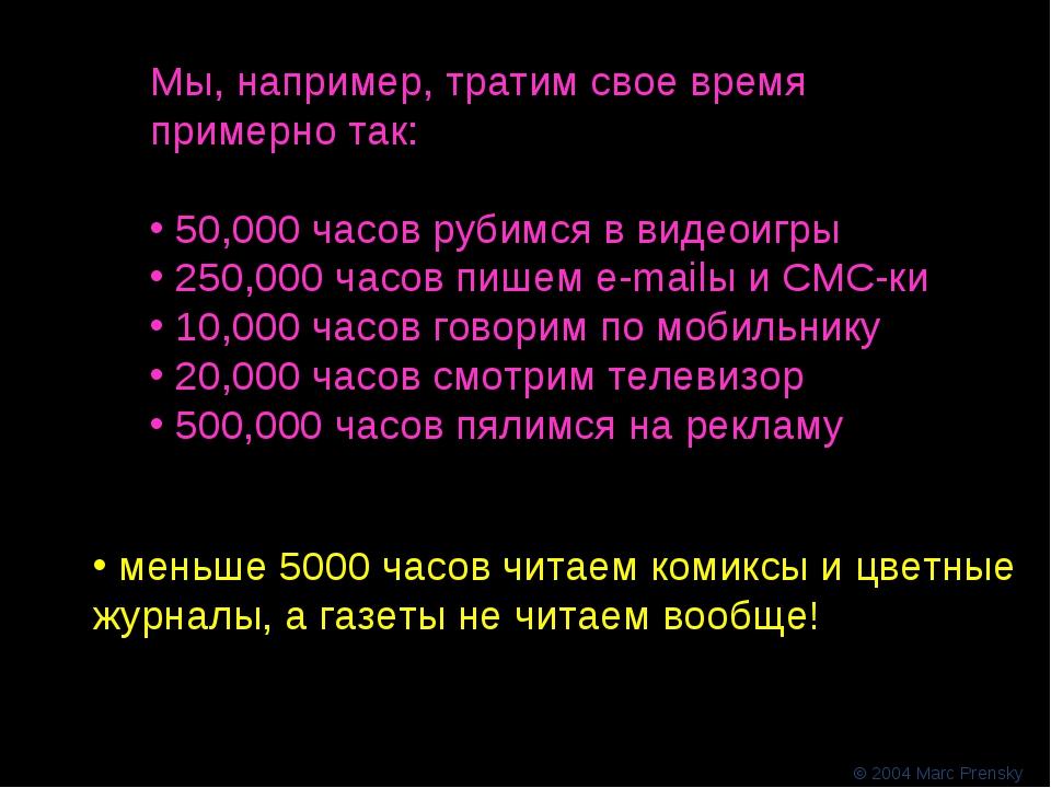 Мы, например, тратим свое время примерно так: 50,000 часов рубимся в видеоигр...