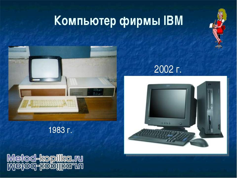 Компьютер фирмы IBM 1983 г. 2002 г.