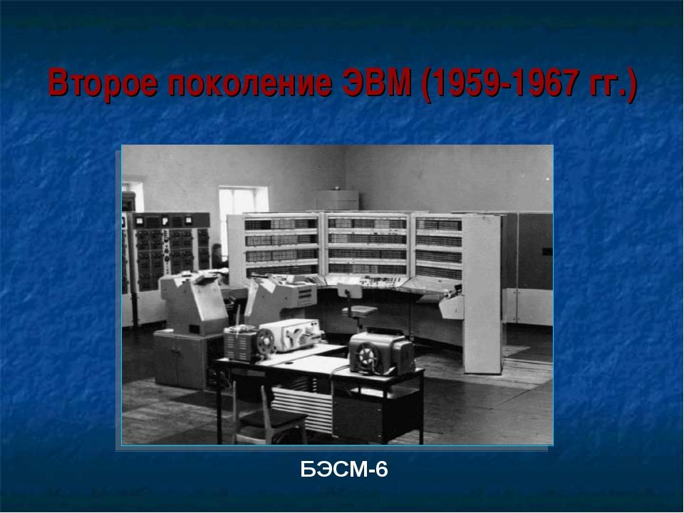 Второе поколение ЭВМ (1959-1967 гг.) БЭСМ-6