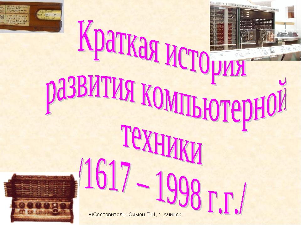 ©Составитель: Симон Т.Н, г. Ачинск