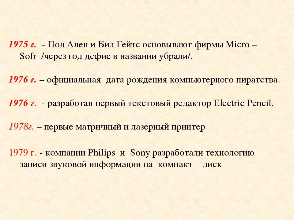 1975 г. - Пол Ален и Бил Гейтс основывают фирмы Micro – Sofr /через год дефис...