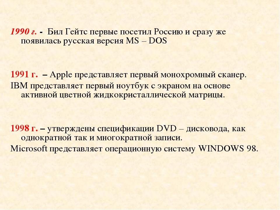 1990 г. - Бил Гейтс первые посетил Россию и сразу же появилась русская верси...