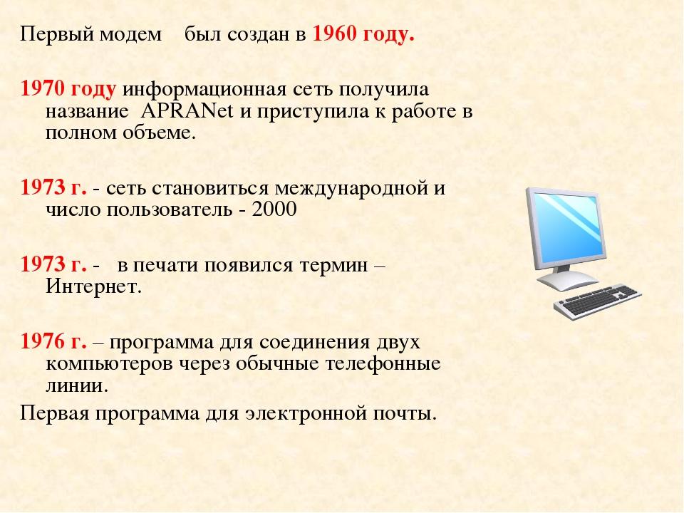 Первый модем был создан в 1960 году. 1970 году информационная сеть получила н...