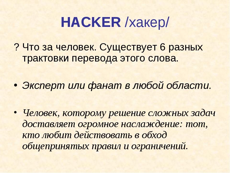 HACKER /хакер/ ? Что за человек. Существует 6 разных трактовки перевода этого...