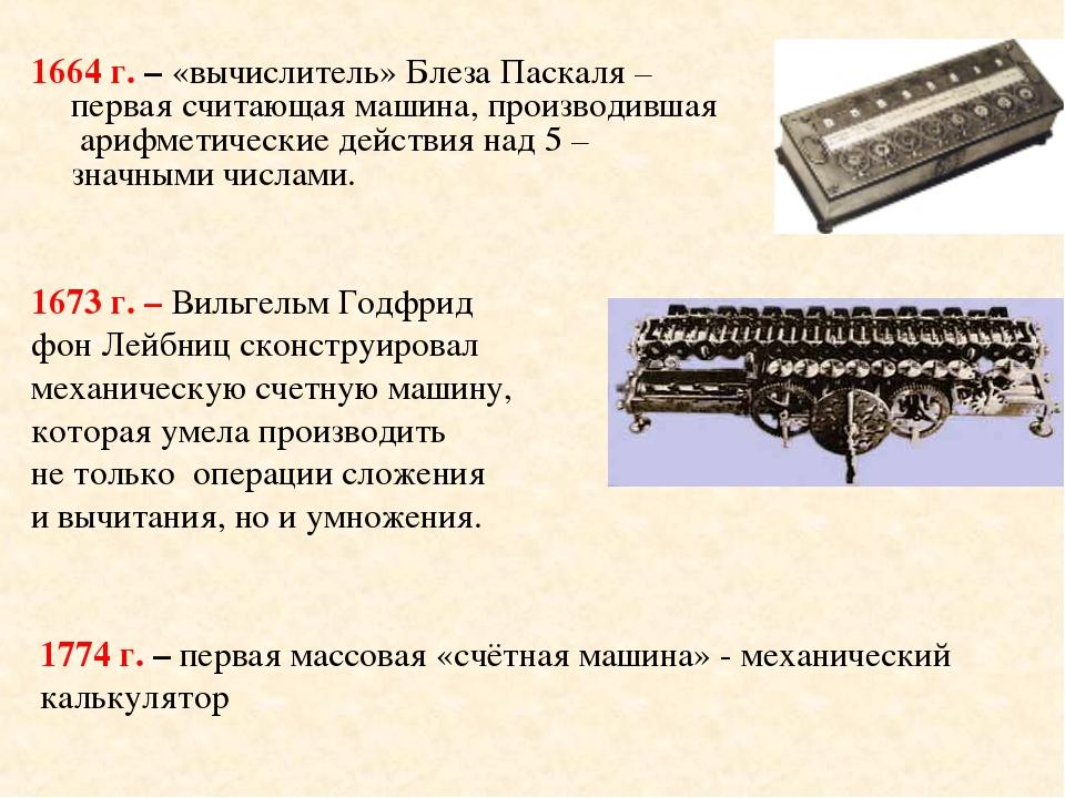 1664 г. – «вычислитель» Блеза Паскаля –первая считающая машина, производивша...