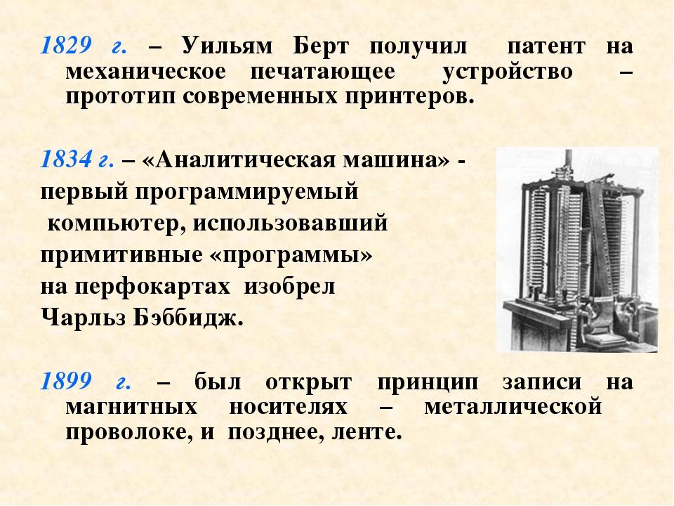1829 г. – Уильям Берт получил патент на механическое печатающее устройство –...