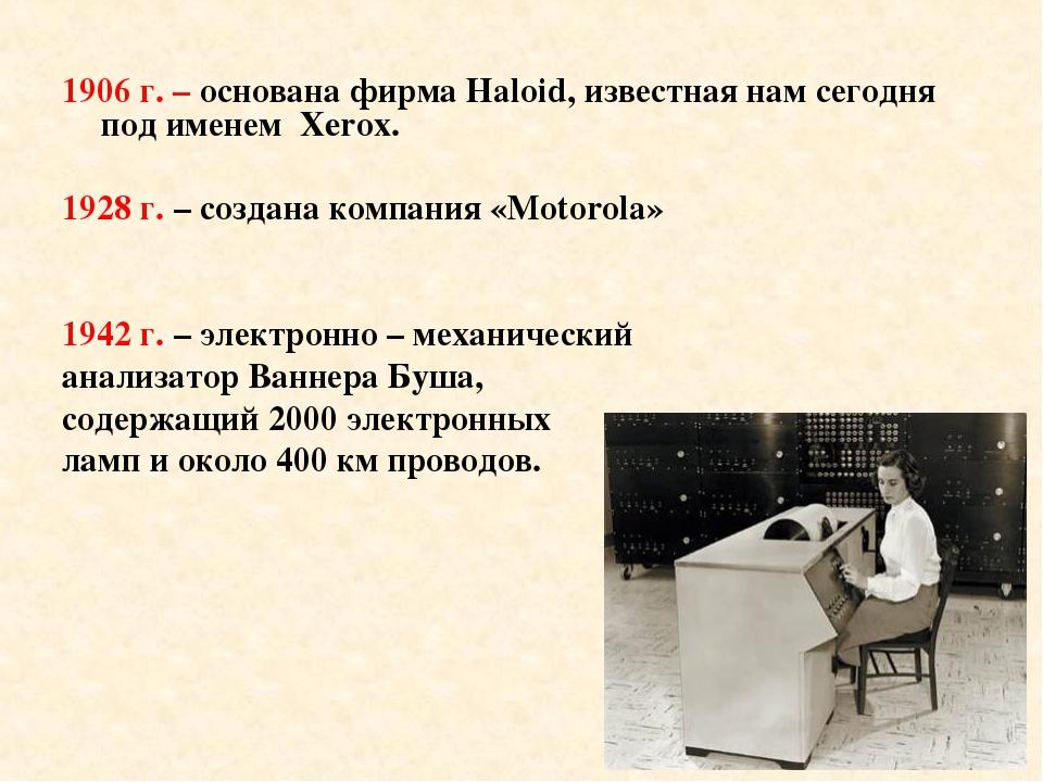 1906 г. – основана фирма Haloid, известная нам сегодня под именем Xerox. 1928...