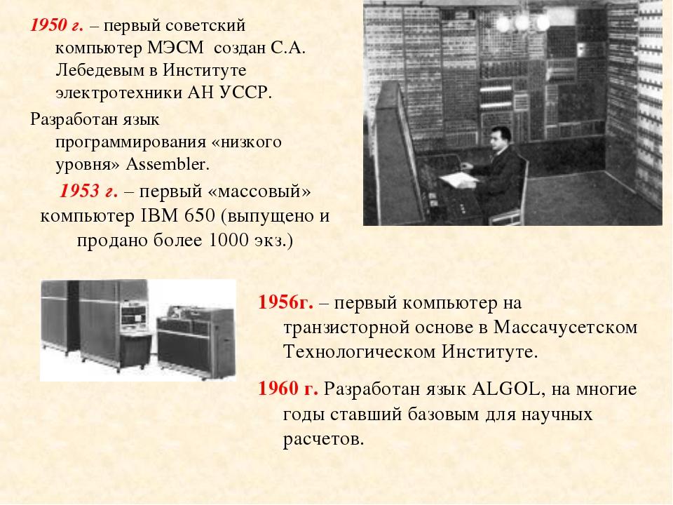1950 г. – первый советский компьютер МЭСМ создан С.А. Лебедевым в Институте э...