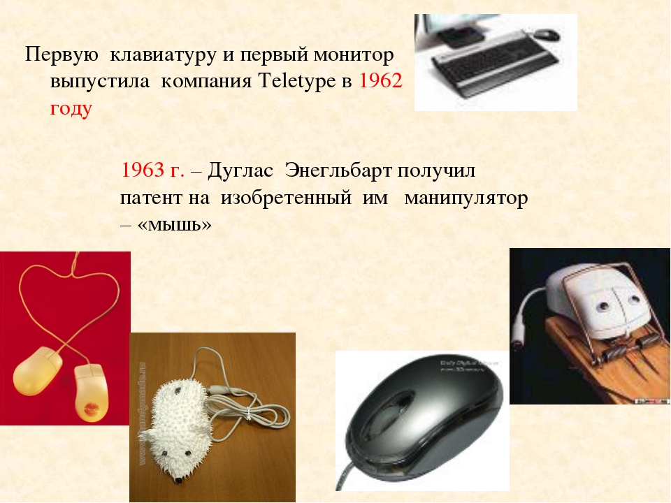 Первую клавиатуру и первый монитор выпустила компания Teletype в 1962 году 19...