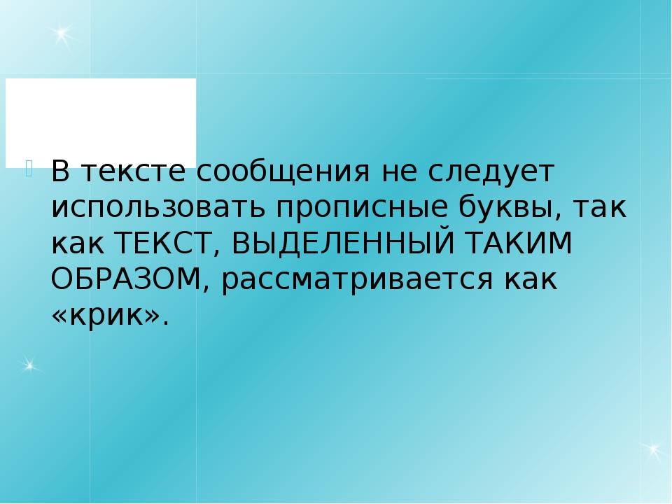 В тексте сообщения не следует использовать прописные буквы, так как ТЕКСТ, В...