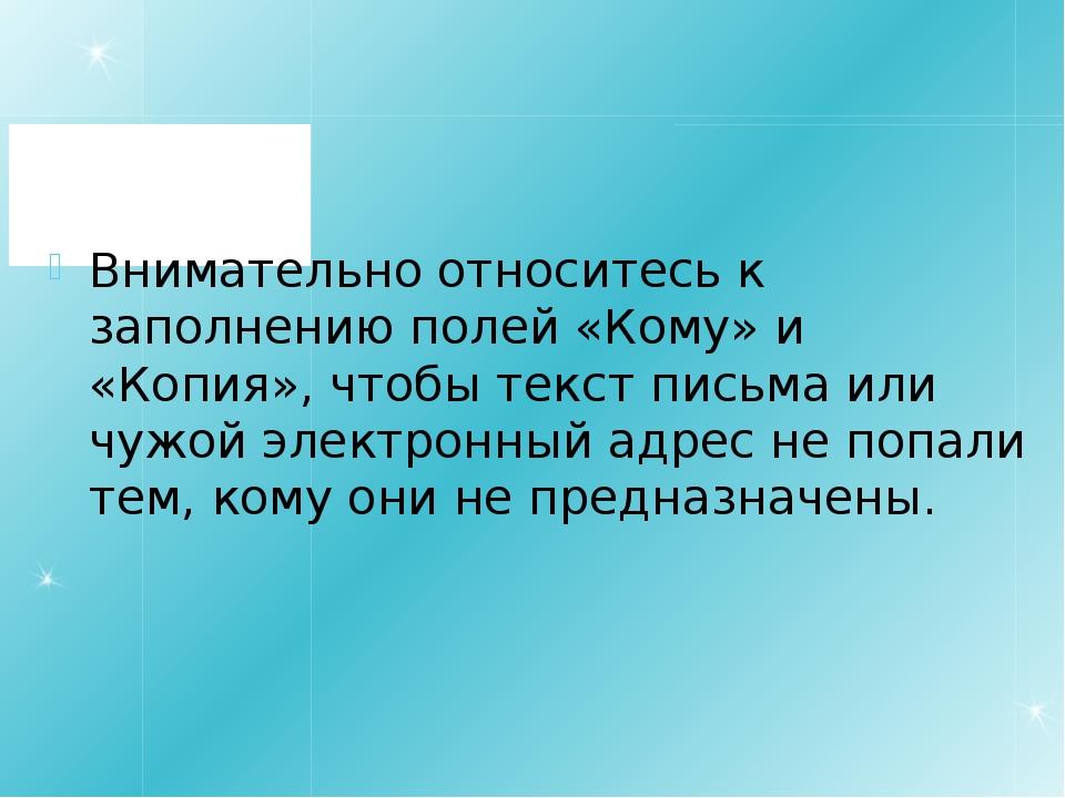Внимательно относитесь к заполнению полей «Кому» и «Копия», чтобы текст пись...