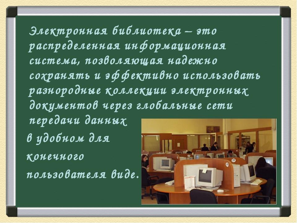Электронная библиотека – это распределенная информационная система, позволяю...