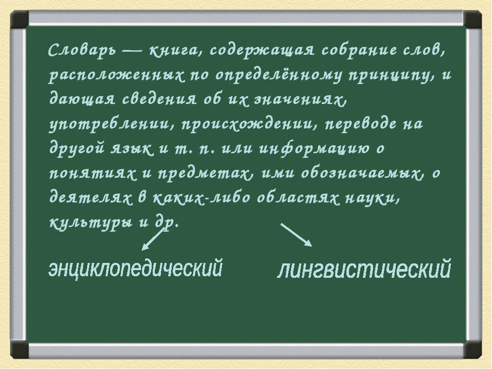 Словарь — книга, содержащая собрание слов, расположенных по определённому пр...
