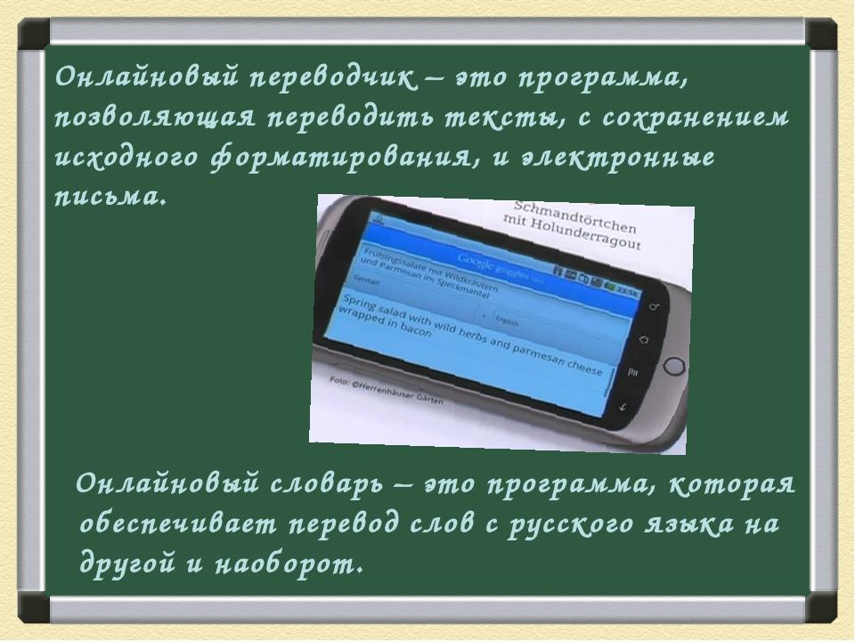Онлайновый переводчик – это программа, позволяющая переводить тексты, с сохра...