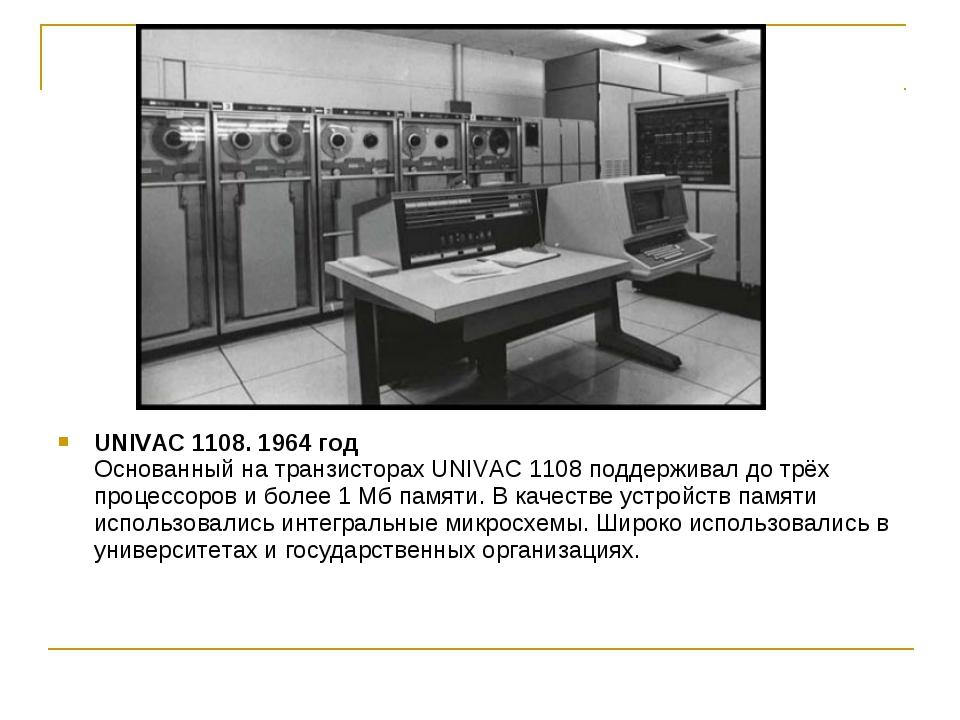 UNIVAC 1108. 1964 год Основанный на транзисторах UNIVAC 1108 поддерживал до т...