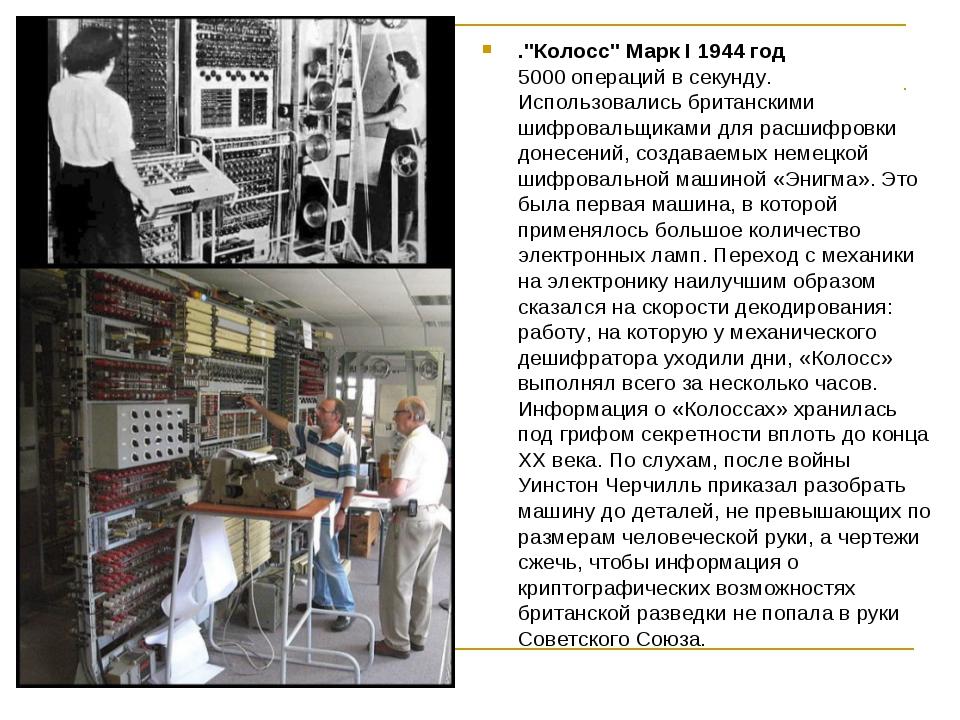 """.""""Колосс"""" Марк I 1944 год 5000 операций в секунду. Использовались британскими..."""