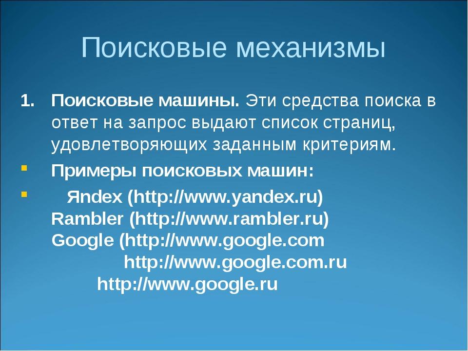 Поисковые механизмы Поисковые машины. Эти средства поиска в ответ на запрос в...