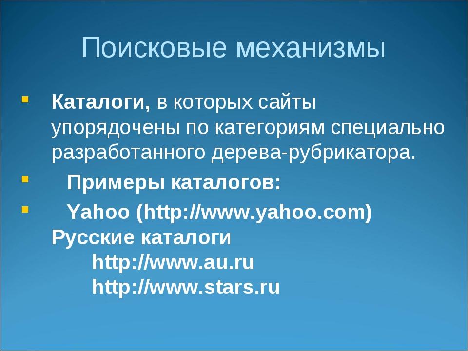 Поисковые механизмы Каталоги, в которых сайты упорядочены по категориям специ...