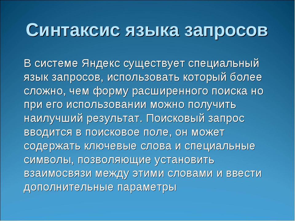 Синтаксис языка запросов В системе Яндекс существует специальный язык запрос...