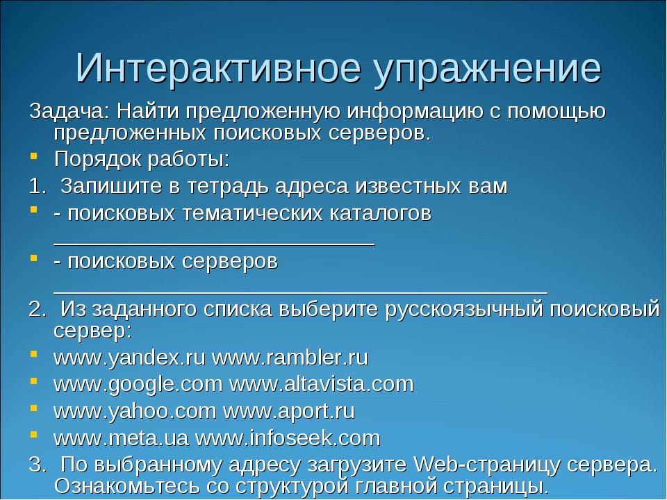 Интерактивное упражнение Задача: Найти предложенную информацию с помощью пре...