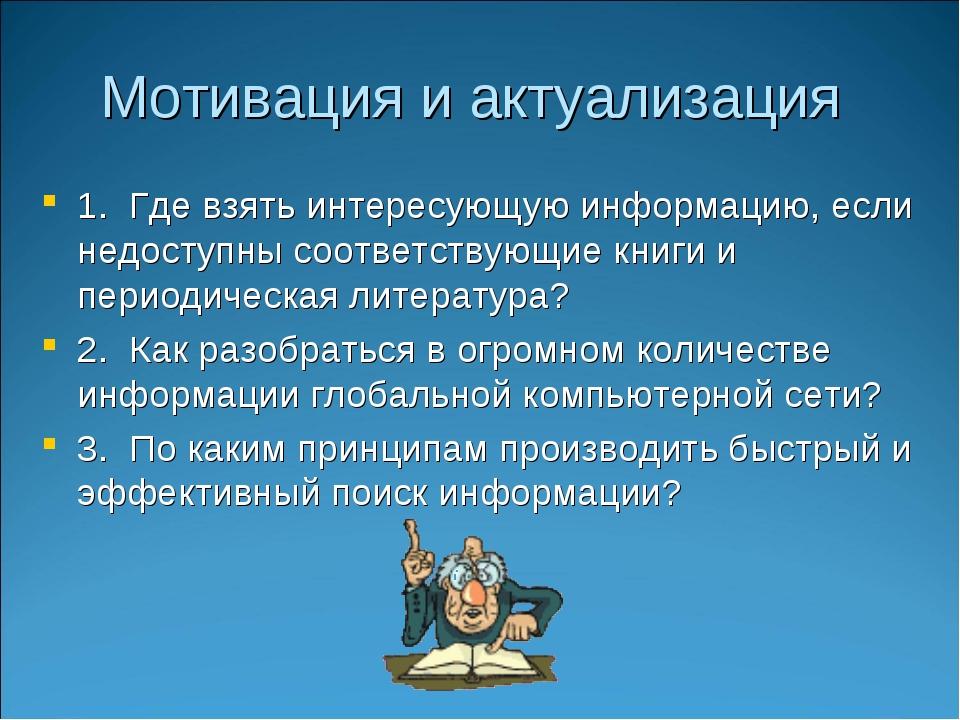 Мотивация и актуализация 1. Где взять интересующую информацию, если недоступн...