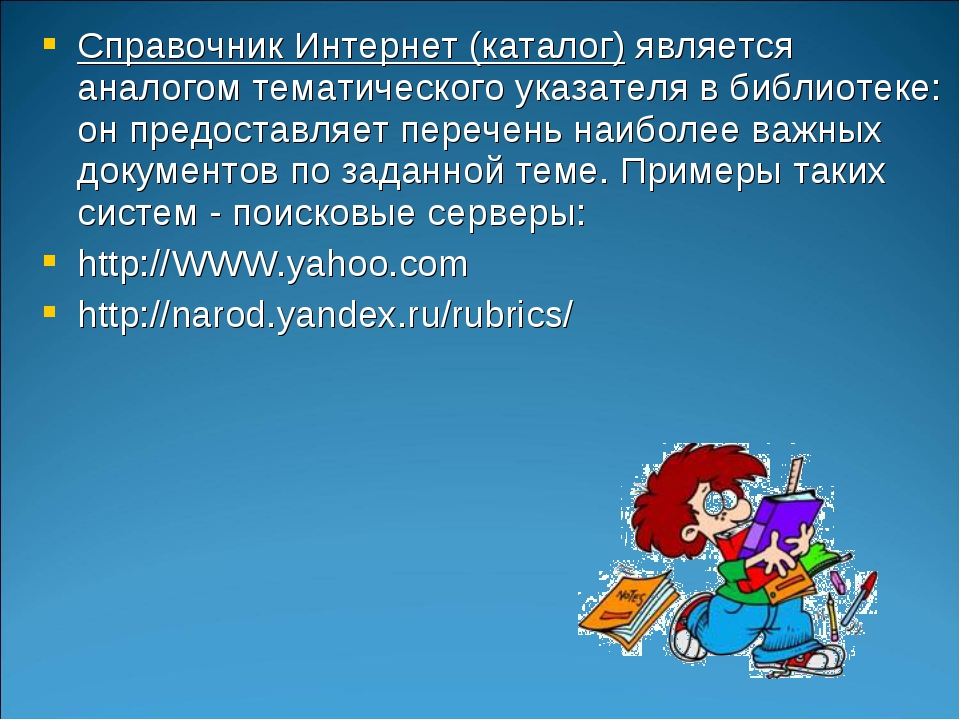 Справочник Интернет (каталог) является аналогом тематического указателя в биб...