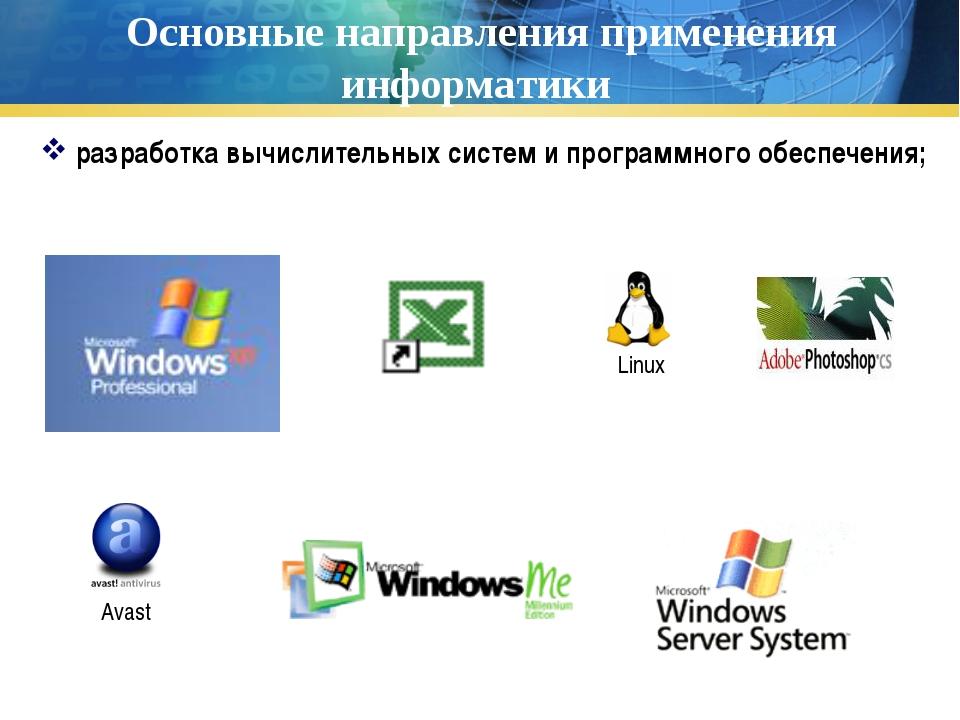 Основные направления применения информатики разработка вычислительных систем...