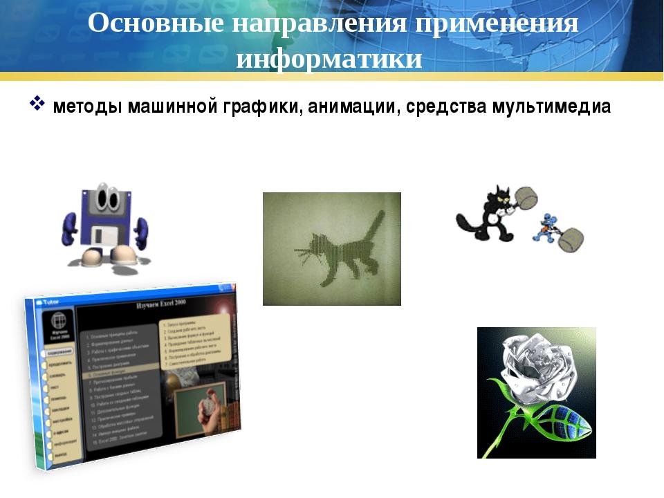 Основные направления применения информатики методы машинной графики, анимации...