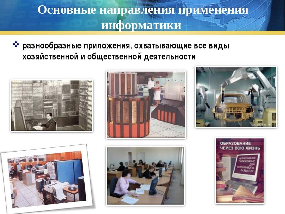 Основные направления применения информатики разнообразные приложения, охватыв...