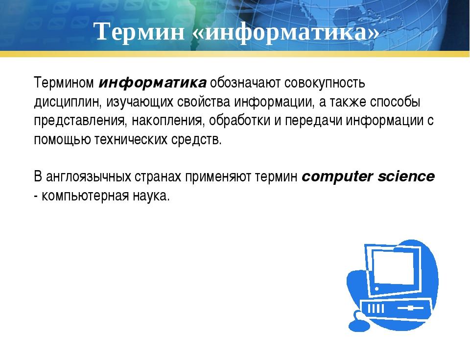 Термин «информатика» Термином информатика обозначают совокупность дисциплин,...