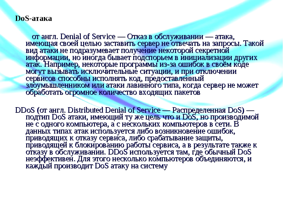 DoS-атака от англ. Denial of Service — Отказ в обслуживании — атака, имеющая...