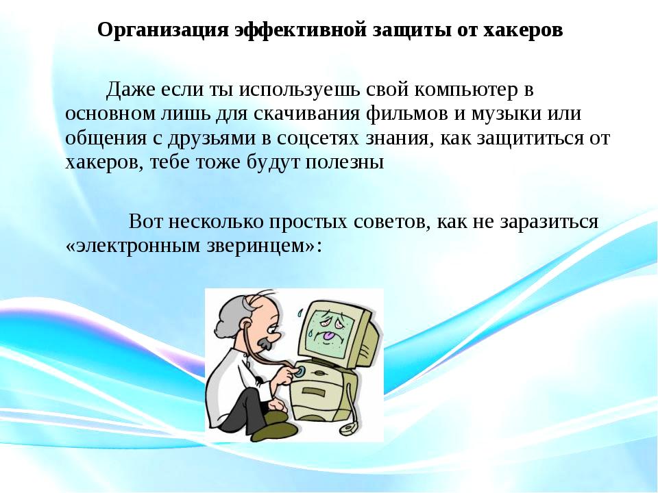 Организация эффективной защиты от хакеров Даже если ты используешь свой компь...