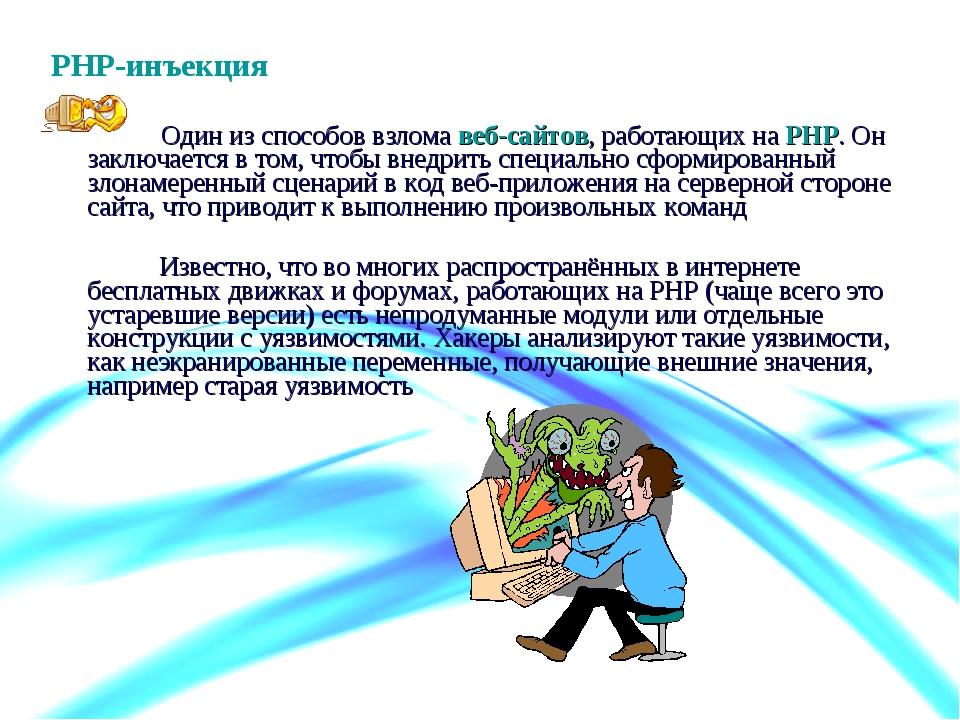 PHP-инъекция Один из способов взлома веб-сайтов, работающих на PHP. Он заключ...