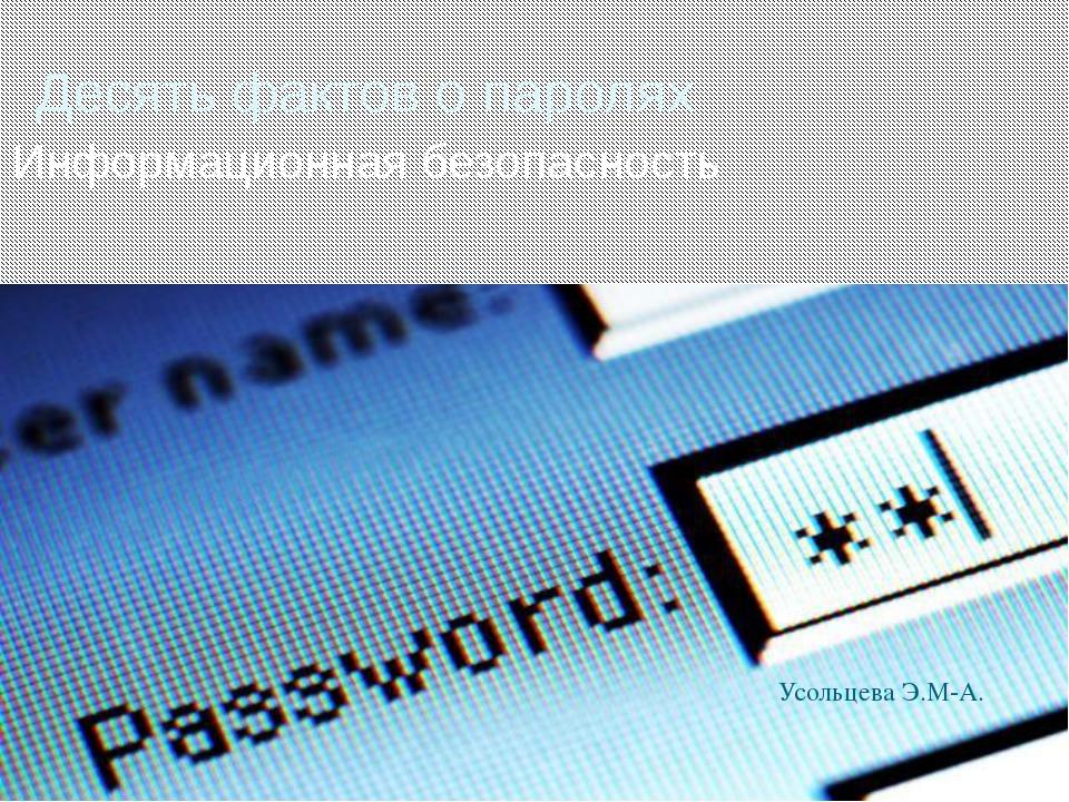 Десять фактов о паролях Информационная безопасность Усольцева Э.М-А.