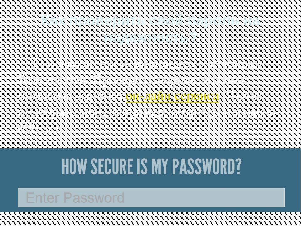 Metod-kopilka.ru Как проверить свой пароль на надежность? Сколько по времени...