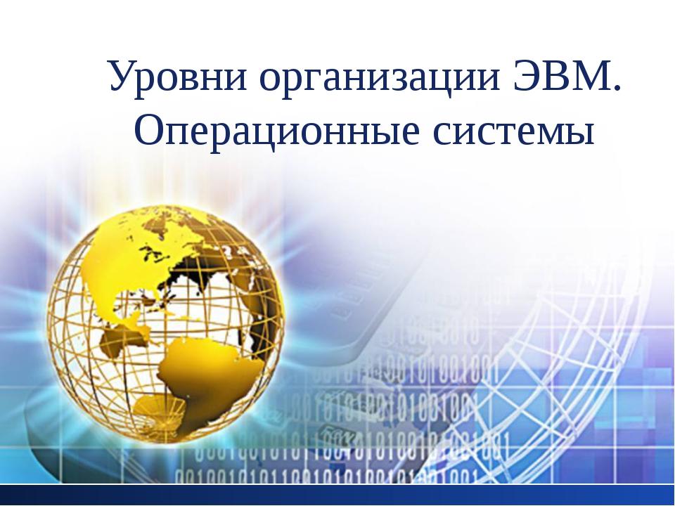 Уровни организации ЭВМ. Операционные системы