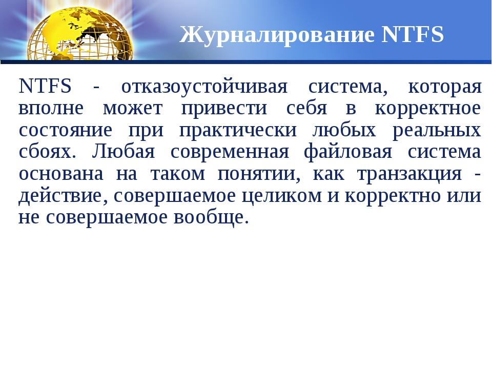 NTFS - отказоустойчивая система, которая вполне может привести себя в коррект...