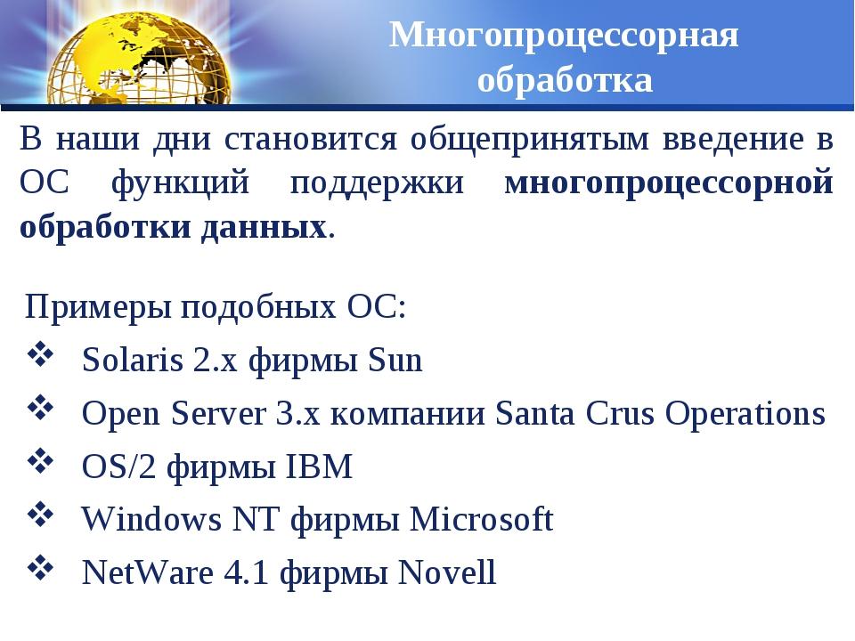 Многопроцессорная обработка Примеры подобных ОС: Solaris 2.x фирмы Sun Open S...