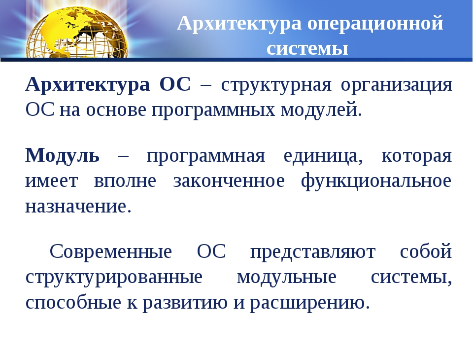 Архитектура операционной системы Архитектура ОС – структурная организация ОС...