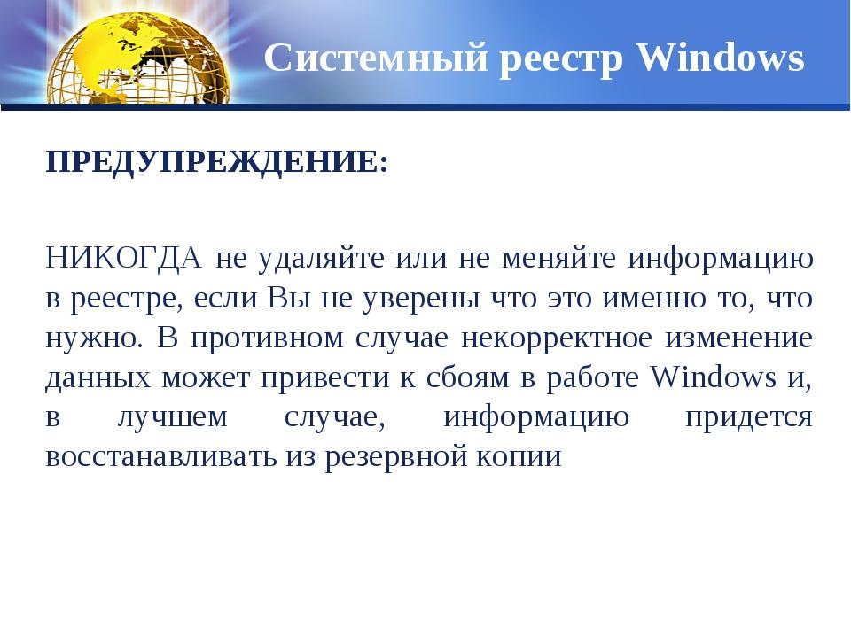 ПРЕДУПРЕЖДЕНИЕ: НИКОГДА не удаляйте или не меняйте информацию в реестре, если...