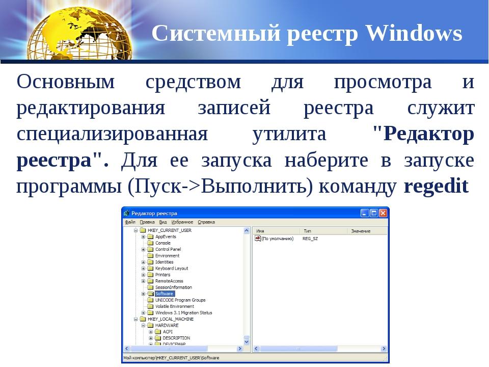 Основным средством для просмотра и редактирования записей реестра служит спец...