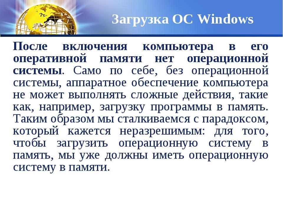 После включения компьютера в его оперативной памяти нет операционной системы....