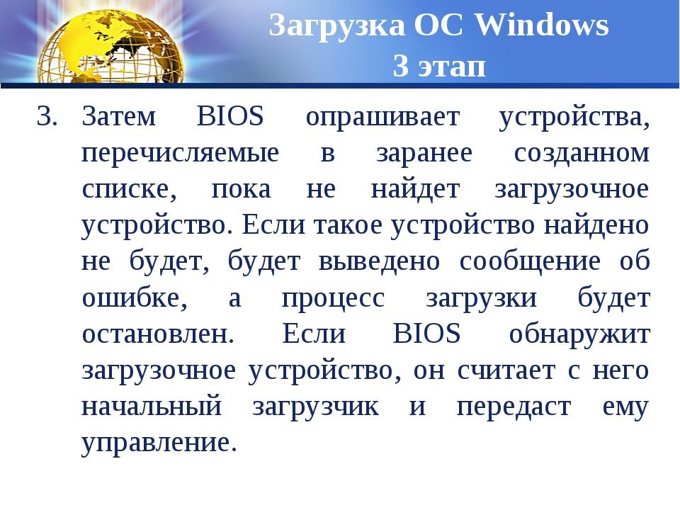Затем BIOS опрашивает устройства, перечисляемые в заранее созданном списке, п...