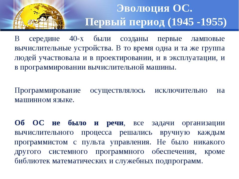 Эволюция ОС. Первый период (1945 -1955) В середине 40-х были созданы первые л...