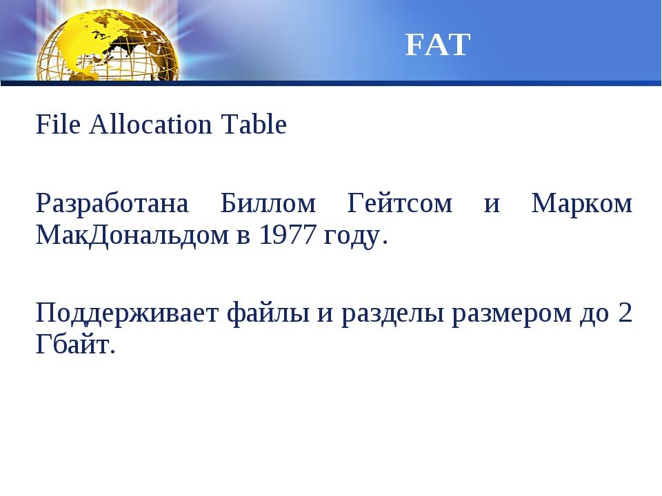 File Allocation Table Разработана Биллом Гейтсом и Марком МакДональдом в 1977...