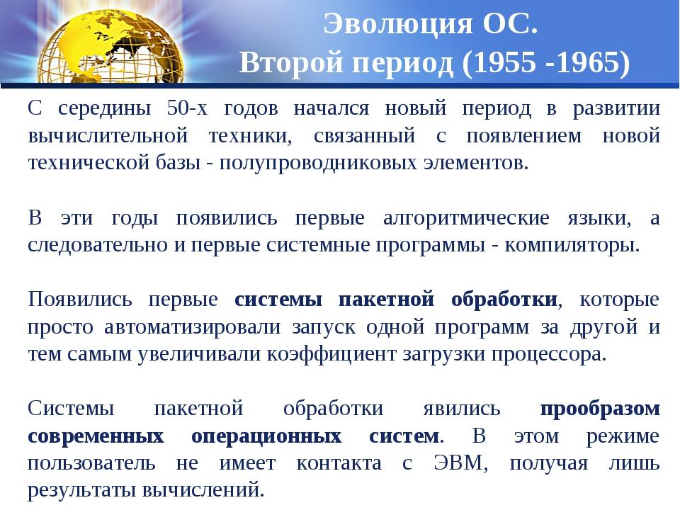 Эволюция ОС. Второй период (1955 -1965) С середины 50-х годов начался новый п...
