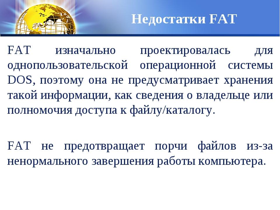 FAT изначально проектировалась для однопользовательской операционной системы...