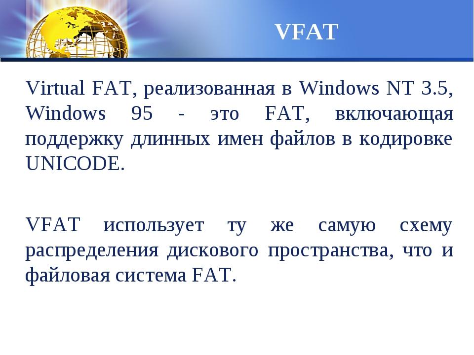 Virtual FAT, реализованная в Windows NT 3.5, Windows 95 - это FAT, включающая...