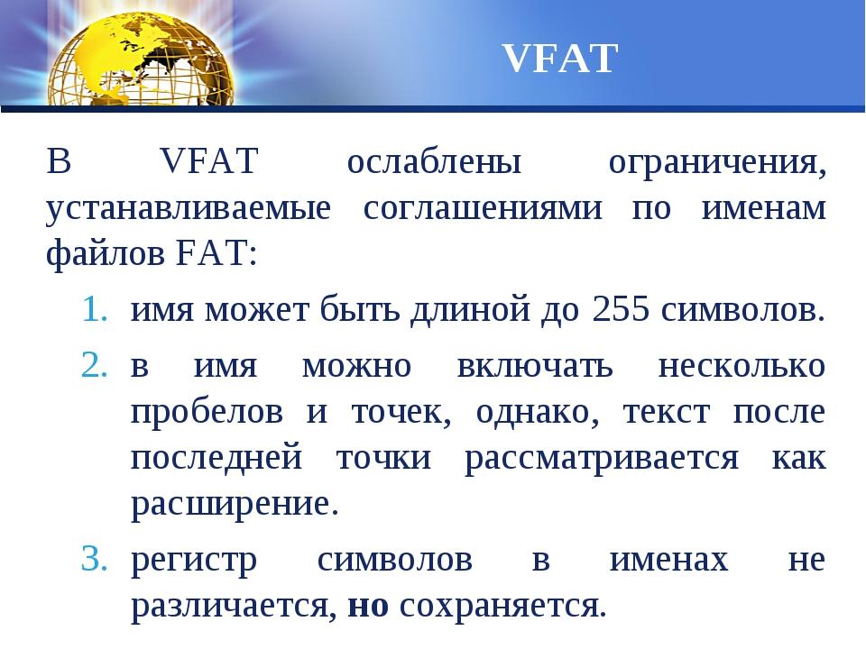 В VFAT ослаблены ограничения, устанавливаемые соглашениями по именам файлов F...